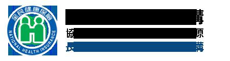 奇異恩典居家護理所 健保合約醫事機構-長照2.0